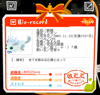ss20101115-1.png